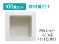 フレームインボックス 100枚セット PACK-2