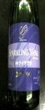 五一ワイン ナイアガラスパークリングワイン