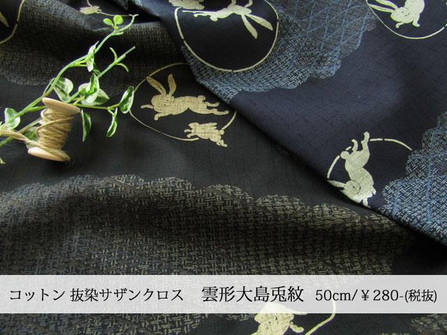 【コットン 和調サザンクロス】 雲形大島兎紋