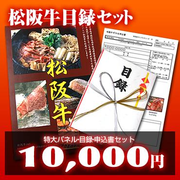 松阪牛目録セット10000円
