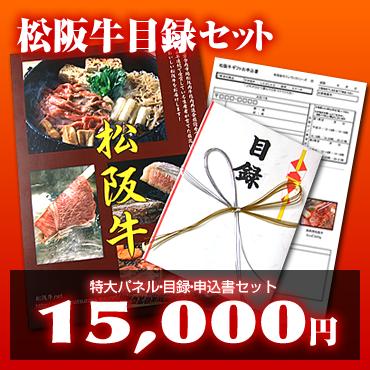 松阪牛目録セット15000円