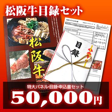 松阪牛目録セット50000円