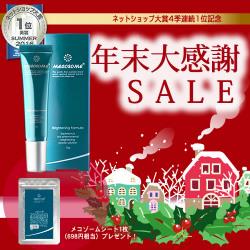 【大感謝SALE】【メコゾームシートプレゼント】ブライトニングフォーミュラ15g 【cp00】