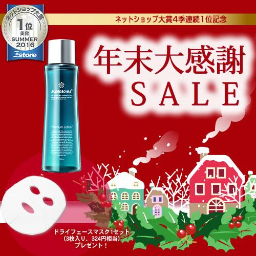 【大感謝SALE】【ドライマスクプレゼント】プレミアムローションプラス150ml 【cp00】