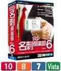 フォト名刺倶楽部Ver.6