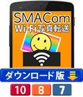 【スマホ-PC間でワイヤレス転送!】 SMACom Wi-Fi写真転送 (ダウンロード版)