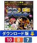 らくちんCDラベルメーカー18 Pro (ダウンロード版)
