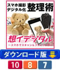 想イデジタル 〜スマホでスキャン&ファイリング〜(ダウンロード版) 【特価20%OFF】