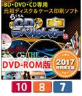 らくちんCDラベルメーカー19 Pro [2017特別限定版] (DVD-ROM版)