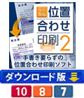 らくちん位置合わせ印刷2(ダウンロード版) 【特価20%OFF】