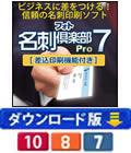 フォト名刺倶楽部7 Pro[差込印刷機能付き] (ダウンロード版)