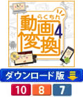 らくちん動画変換4(ダウンロード版)