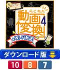 らくちん動画変換4+Wi-Fi転送 (ダウンロード版)