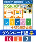 らくちん写真レイアウト+切り抜き合成(ダウンロード版)