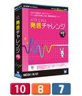 【英語発音評定ソフト】 ATR CALL 発音チャレンジ 単語編 (パッケージ版) 【特価15%OFF】