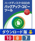 Paragon Backup & Recovery 16 Professional (ダウンロード版) 【特価10%OFF】