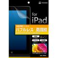 液晶保護フィルム iPad専用 バブルレス/防指紋 (PF004) 【特価15%OFF】
