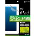 液晶保護フィルム iPad専用 バブルレス/キズ修復 (PF005)【特価15%OFF】