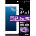 液晶保護フィルム iPad専用 バブルレス/ショック吸収(PF006) 【特価15%OFF】