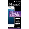 液晶保護フィルム iPhone5専用 バブルレス/ショック吸収 (PF203) 【特価15%OFF】