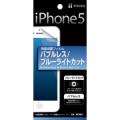 液晶保護フィルム iPhone5専用 バブルレス/ブルーライトカット (PF204) 【特価15%OFF】