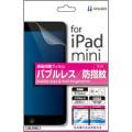 液晶保護フィルム iPad mini専用 バブルレス/防指紋(マット) (PF301) 【特価15%OFF】