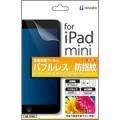 液晶保護フィルム iPad mini専用 バブルレス/防指紋(光沢) (PF302) 【特価15%OFF】