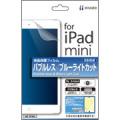 液晶保護フィルム iPad mini専用 バブルレス/ブルーライトカット (PF304) 【特価15%OFF】