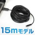 【15mの超ロングケーブル!】 サンコー USB防水内視鏡ケーブル(15M) 【特価6%OFF】