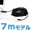 【内視鏡の映像をパソコンで観覧!】サンコー USB防水内視鏡ケーブル(7M) 【特価6%OFF】