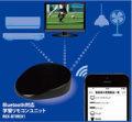 【複数のリモコンをスマホ1台に!】 ラトックシステム Bluetooth対応学習リモコンユニット REX-BTIREX1 【特価10%OFF】