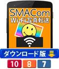 【スマホ-PC間でワイヤレス転送!】 SMACom Wi-Fi写真転送 (ダウンロード版) 【特価15%OFF】