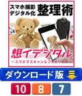想イデジタル 〜スマホでスキャン&ファイリング〜 ダウンロード版