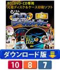 らくちんCDラベルメーカー19 Pro (ダウンロード版) 【特価10%OFF】