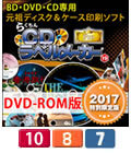 らくちんCDラベルメーカー19 Pro [2017特別限定版] (DVD-ROM版) 【特価10%OFF】