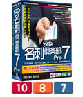 フォト名刺倶楽部7 Pro[差込印刷機能付き](パッケージ版) 【特価15%OFF】