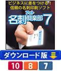 フォト名刺倶楽部7 (ダウンロード版) 【特価15%OFF】