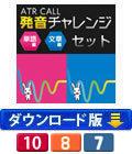 【英語発音評定ソフト】 ATR CALL 発音チャレンジ 単語編 + 文章編 セット (ダウンロード版)