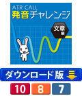 【英語発音評定ソフト】 ATR CALL 発音チャレンジ 文章編 (ダウンロード版)