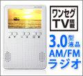 KAIHOU 3.0型液晶ディスプレイ ワンセグTV AM/FM 搭載ラジオ KH-TVR300 【特価20%OFF】