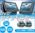 【DVDを2つのモニターで同時に楽しめる!】 7インチツインモニター付DVDプレーヤー KAIHOU KH-TDP710 【特価15%OFF】