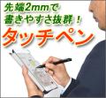 【iOS&Andoroid両対応!】サンコー 先端2mmの超極細スタイラスペン「KOBO」
