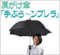 【両手がフリーになる傘】 サンコー 肩がけ傘 手ぶら〜ンブレラ