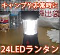 【キャンプ&防災用として】 3WAY充電式24LEDキャンピングランタン 【特価25%OFF】