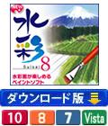 【水彩画が楽しめるペイントソフト】水彩8(ダウンロード版) 【特価28%OFF】