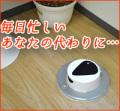 サンコー 自動水拭き&乾拭きロボット 「水ブキーナー」