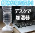 サンコー 卓上超音波加湿器『ペットボトルde潤うんです』