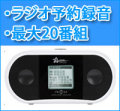 【最大20番組を予約録音!】ベセトジャパン ラジオバンク2 DRS-200