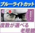 エレコム エクリア ブルーライト対策メガネ(老眼鏡)