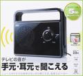 サンワサプライ TV用手元延長スピーカー(ケーブル長5m) MM-SPTVBK 【特価20%OFF】